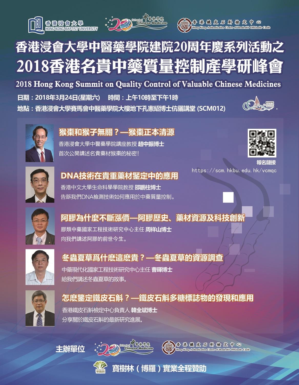 2018香港名貴中藥質量控制產學研峰會海報-CCL.jpg